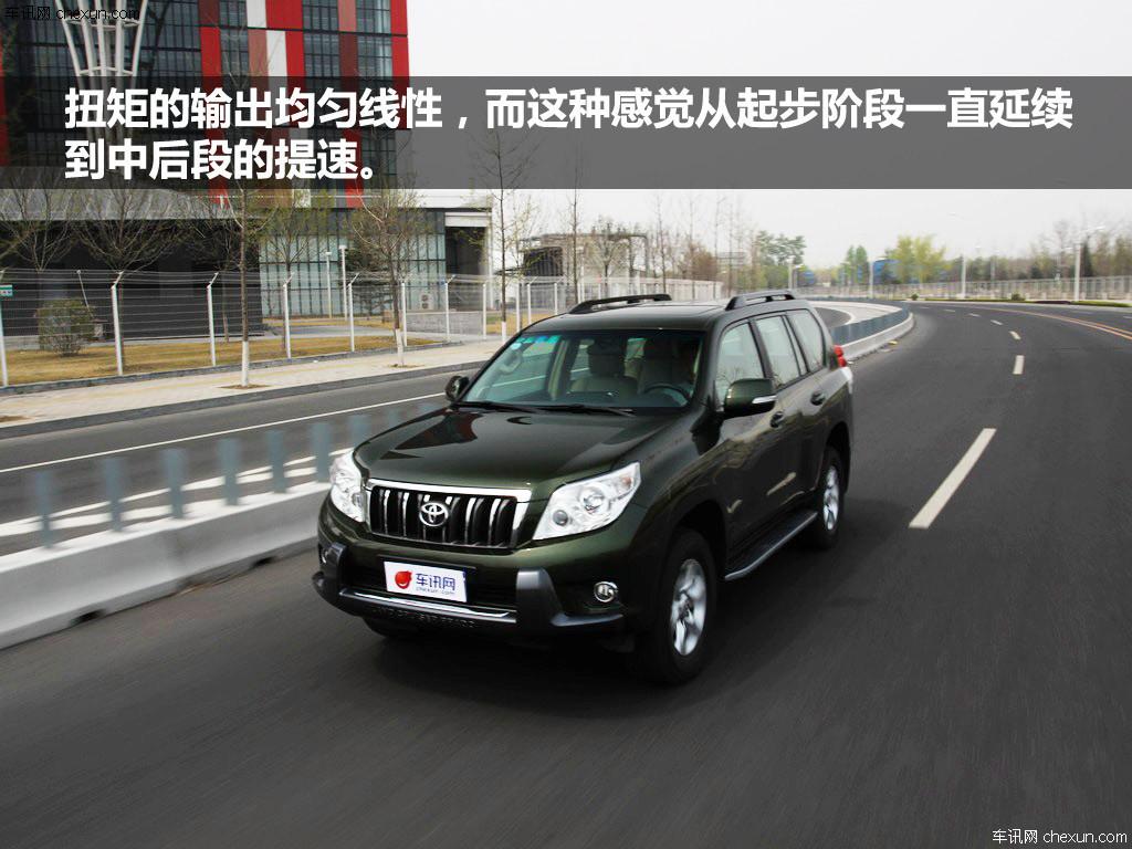 车讯网 汽车图片 丰田 一汽丰田 普拉多 2010款 4.0l tx  速度